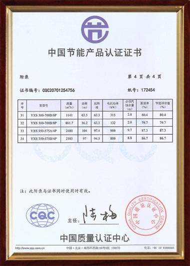 中国节能产品认证证书(单级双吸离心泵)5