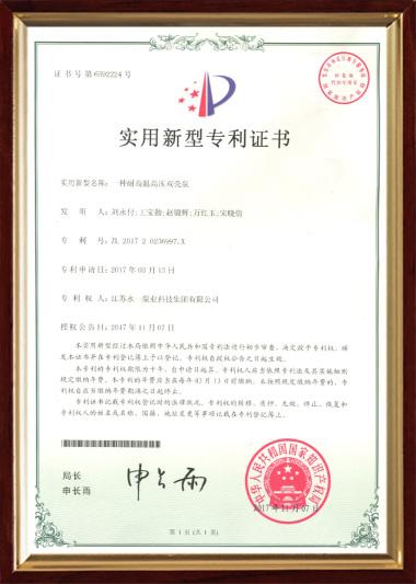 一种耐高温高压双壳泵专利证书