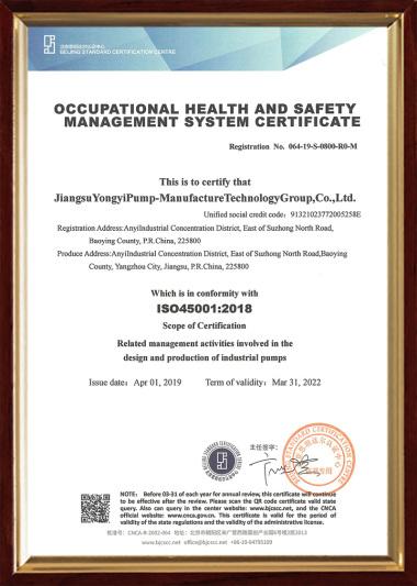 职业健康ISO45001认证证书(英文)