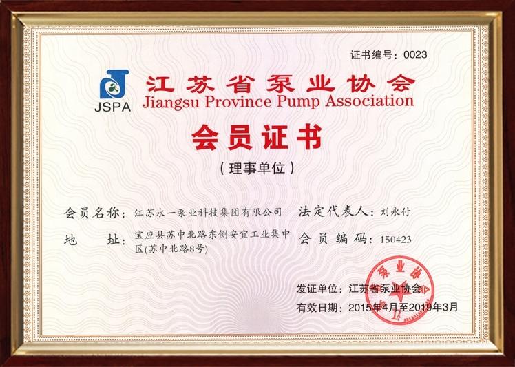 江苏省泵业协会会员证书