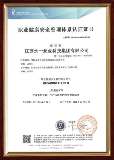 职业健康ISO45001认证证书(中文)