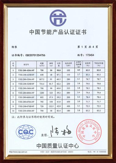 中国节能产品认证证书(单级双吸离心泵)2
