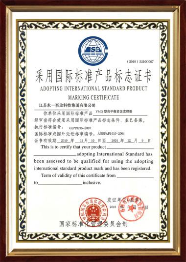 YMD采用国际标准产品标志证书