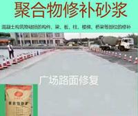 桂林耐腐蝕砂漿