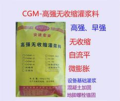 桂林無收縮灌漿料