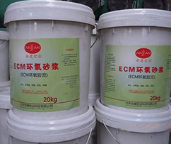 ECM環氧砂漿