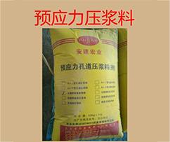 桂林預壓式壓漿料