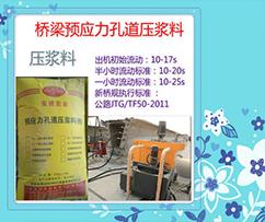 柳州無泌水孔道壓漿料