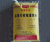 柳州加固灌漿料