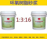 環氧樹脂砂漿