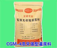柳州高早強型灌漿料