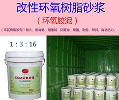 改性環氧樹脂砂漿