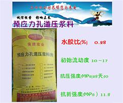 柳州壓漿料