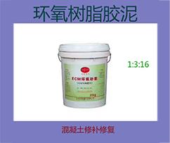 環氧樹脂膠泥