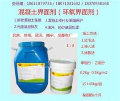 環氧界面劑批發