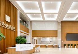 金華康復醫院