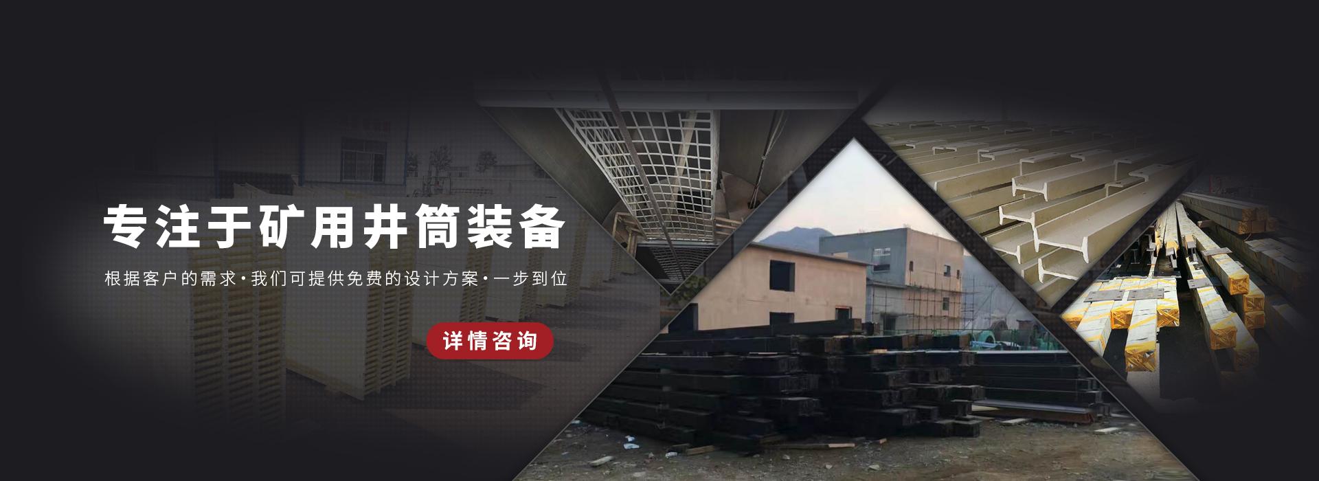 井筒装备玻璃钢梯子间生产厂家
