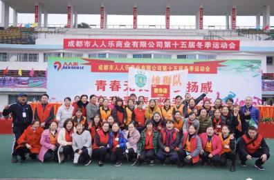 成都市人人乐商业有限公司第十五届冬季运动!
