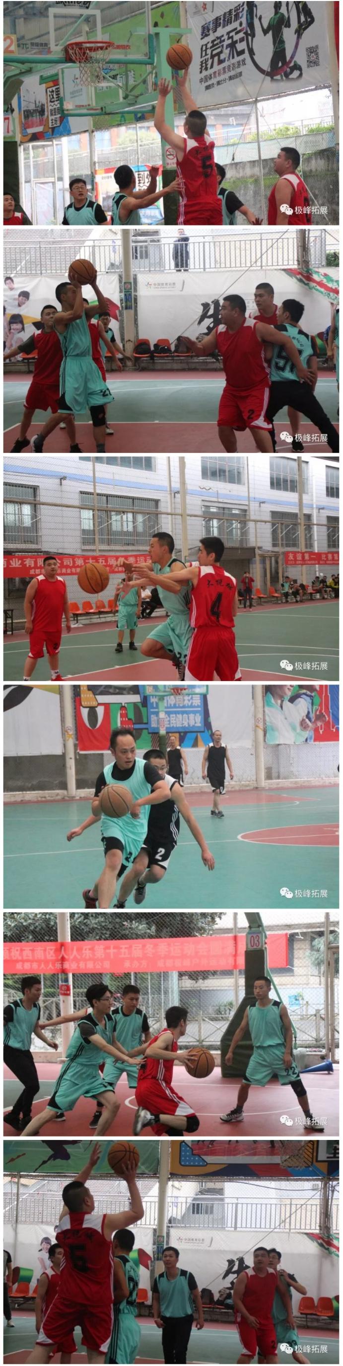 篮球拓展培训