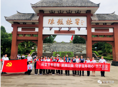远东实业发展股份有限公司红色主题团建