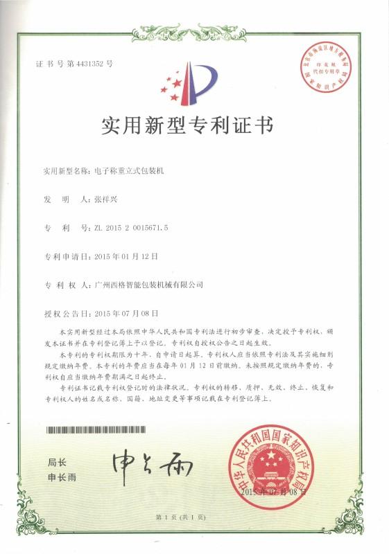 """""""電子稱重立式包裝機""""專利證書"""