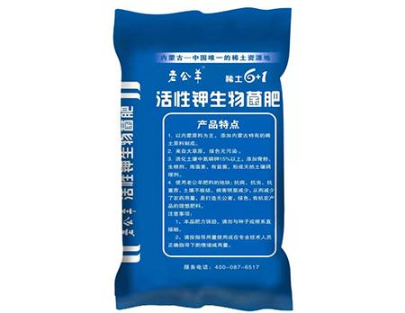 沈阳活性钾生物菌肥