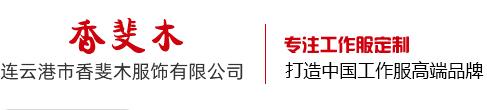 连云港服装定制