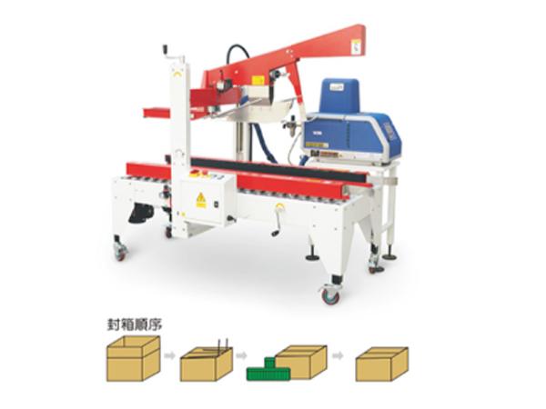 热熔胶型折盖封箱机CCP-50H