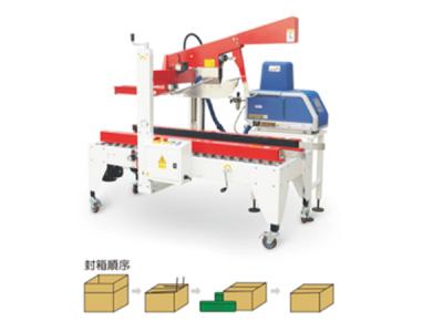 热熔胶型折盖封箱机CCP-FC500H