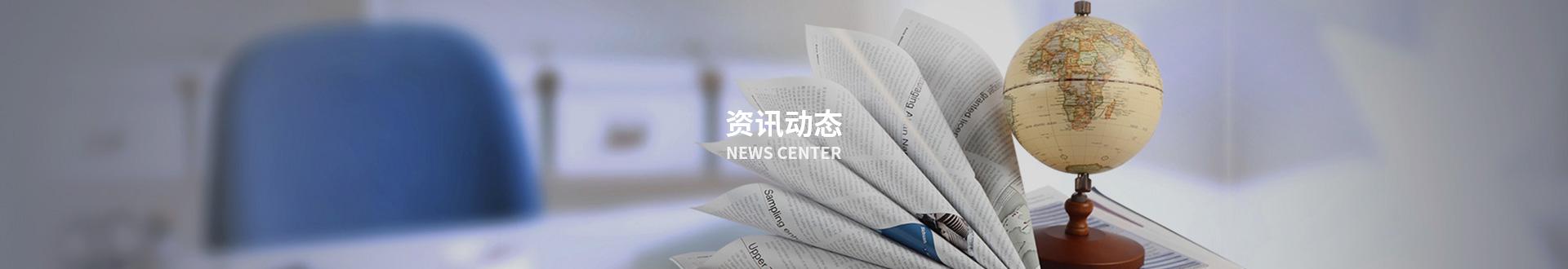 资讯banner
