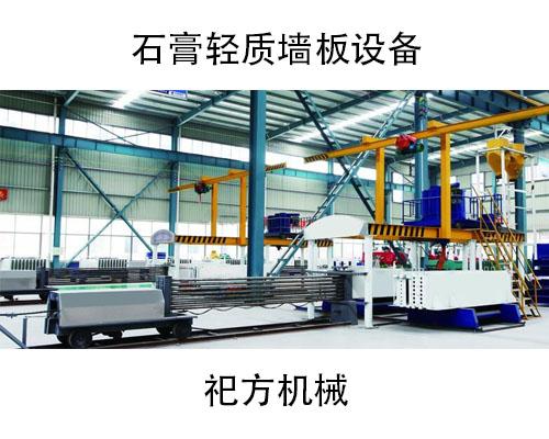 香港石膏轻质墙板设备